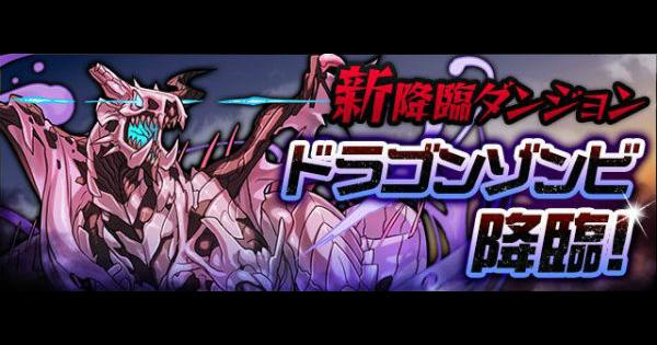 【パズドラ】ドラゴンゾンビ降臨(地獄級)ノーコン攻略と周回パーティ
