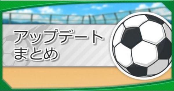 【パワサカ】アップデート最新情報まとめ|Ver.3.0.10【パワフルサッカー】