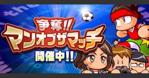 【パワサカ】争奪!!マンオブザマッチ1(MOM)の攻略【パワフルサッカー】