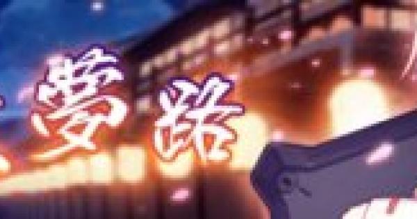 【崩壊3rd】桜火夢路のまとめ | 桜テレサ実装キャンペーン