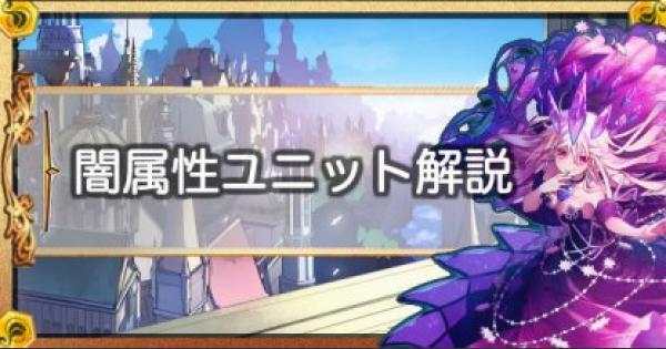 【メルスト】闇属性ユニットの使い方とおすすめキャラ【メルクストーリア】