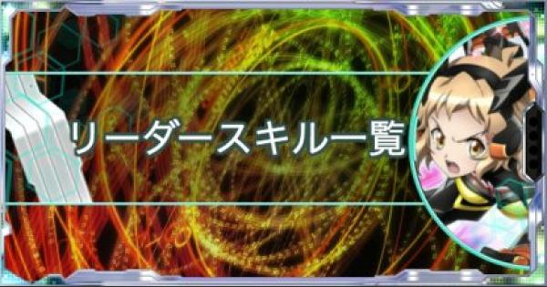 【シンフォギアXD】リーダースキル一覧