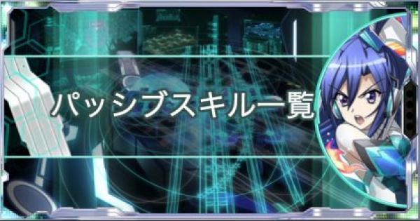 【シンフォギアXD】パッシブスキル一覧