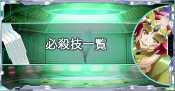 【シンフォギアXD】必殺技一覧