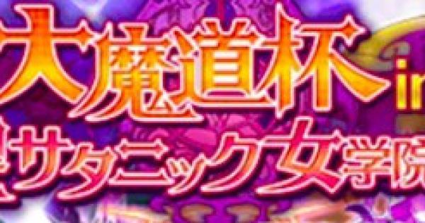 【黒猫のウィズ】『サタ女2大魔道杯』報酬精霊まとめ