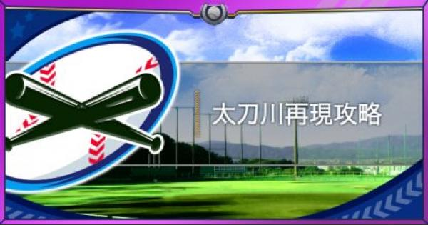 【パワプロアプリ】太刀川の再現攻略とオススメデッキ|モシャプロくん4人目【パワプロ】