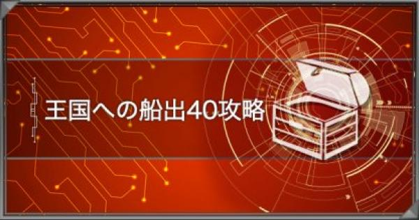 【遊戯王デュエルリンクス】王国への船出40攻略|エリア別のポイント紹介