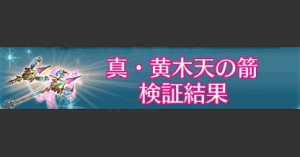 【グラブル】真・黄木天の箭(サジ槍)検証結果/すんどめ侍コラム【グランブルーファンタジー】