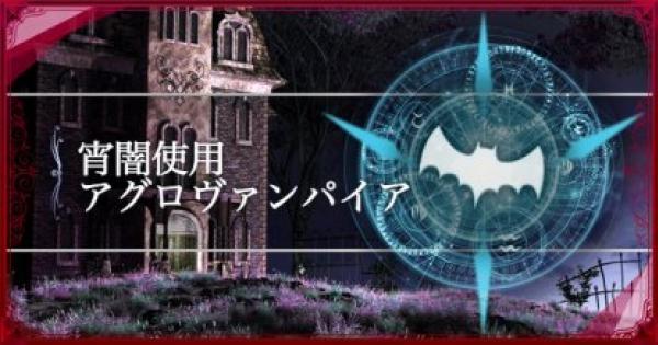 【シャドバ】MPランキング18位!宵闇使用アグロヴァンパイア【シャドウバース】