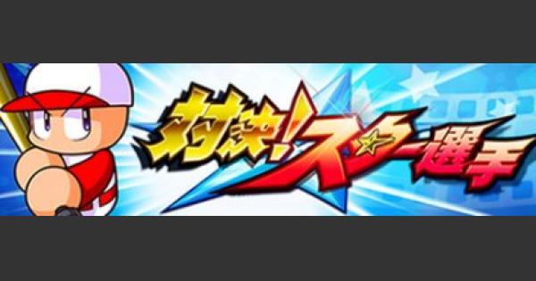 【パワプロアプリ】第1回対決!スター選手の攻略まとめ【パワプロ】