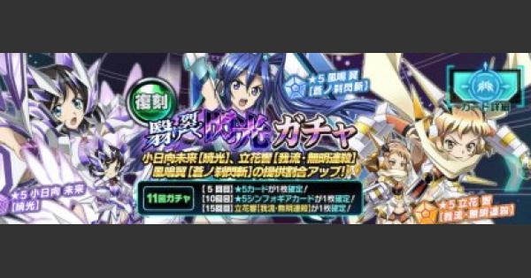 【シンフォギアXD】「復刻」未来ガチャ登場カードまとめ | 翳り裂く閃光