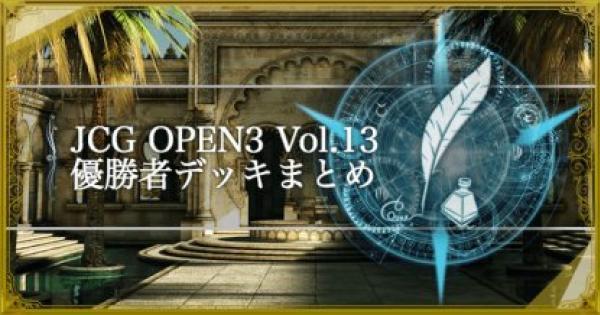 【シャドバ】JCG OPEN3 Vol.13 通常大会の優勝者デッキ紹介【シャドウバース】