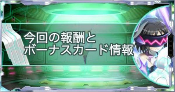 【シンフォギアXD】「復刻」翳り裂く閃光報酬&概要まとめ | 未来イベント