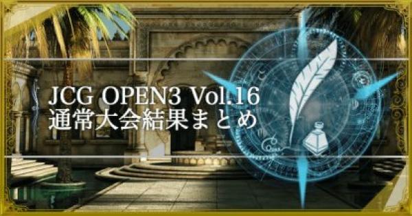 【シャドバ】JCG OPEN3 Vol.16 通常大会の結果まとめ【シャドウバース】