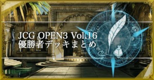 【シャドバ】JCG OPEN3 Vol.16 通常大会の優勝者デッキ紹介【シャドウバース】