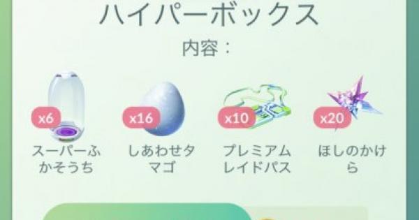 【ポケモンGO】スーパー孵化装置の使い方!効果や買うべきか
