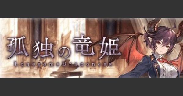【グラブル】『孤独の竜姫』攻略/報酬まとめ(サイドストーリー)【グランブルーファンタジー】