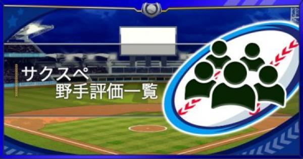 【パワプロアプリ】サクスペ攻略!野手キャラ評価一覧【パワプロ】