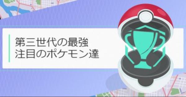 【ポケモンGO】第三世代(ホウエン)の注目ポケモン達