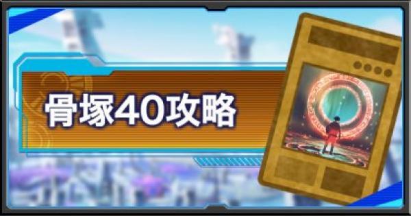【遊戯王デュエルリンクス】骨塚40周回攻略情報|おすすめドロップカードも紹介