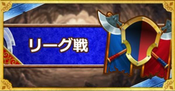 【DQMSL】リーグ戦おすすめ攻略パーティ!ランキングバトルを解説!