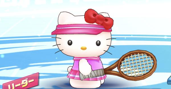 【白猫テニス】ハローキティ(神気)の評価とおすすめギア【白テニ】