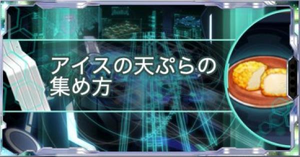 【シンフォギアXD】アイスクリームの天ぷらの効率的な集め方!   EP効率