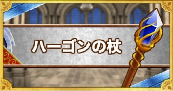 【DQMSL】ハーゴンの杖(SS)の能力とおすすめの錬金効果