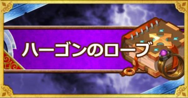 【DQMSL】ハーゴンのローブ(S)の効果と使用感