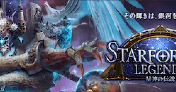 【シャドバ】星神の伝説の新カード一覧【シャドウバース】