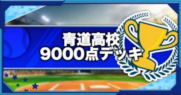 青道(せいどう)高校ハイスコア9000点デッキ