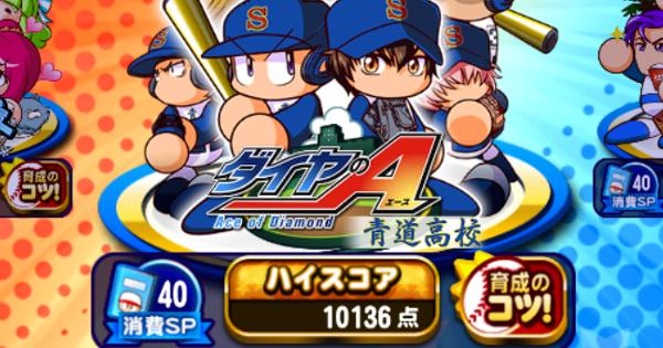 【パワプロアプリ】青道高校の最新版ハイスコア9000点デッキ【パワプロ】