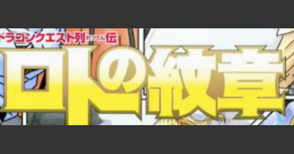 【DQMSL】「ロトの紋章 冒険編」攻略法まとめ!