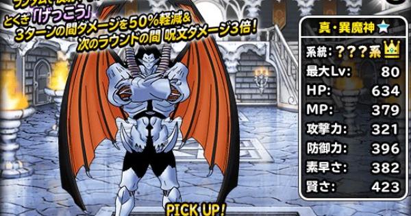 【DQMSL】真・異魔神(SS)の評価とおすすめ特技