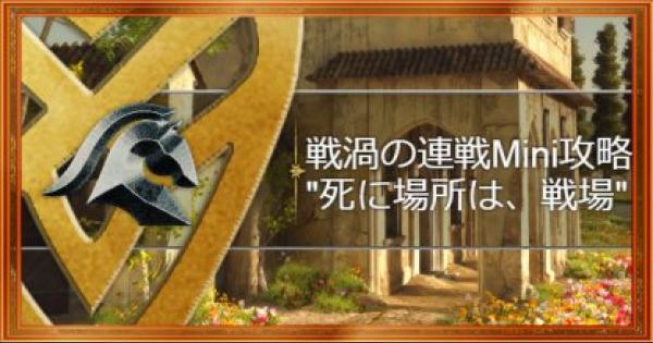 【FEH】戦渦の連戦Mini「死に場所は、戦場」の攻略と報酬まとめ【FEヒーローズ】