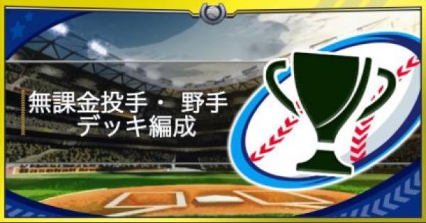 【パワプロアプリ】無課金投手・野手オススメデッキ編成【パワプロ】