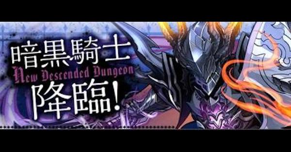 【パズドラ】暗黒騎士降臨(地獄級)ノーコン攻略と周回パーティ