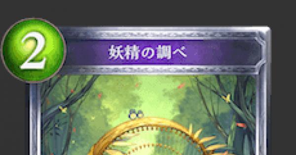 【シャドバ】妖精の調べの評価と採用デッキ【シャドウバース】