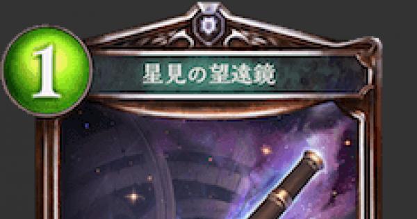 【シャドバ】星見の望遠鏡の評価と採用デッキ【シャドウバース】