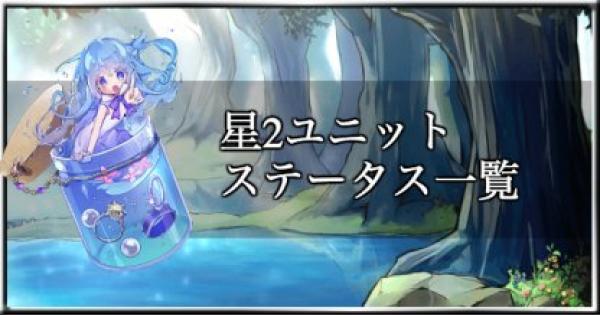 【メルスト】星2ユニット(キャラ)ステータス一覧【メルクストーリア】