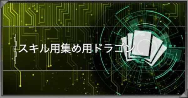 【遊戯王デュエルリンクス】「スキル集め用ドラゴン」デッキ|手順も紹介