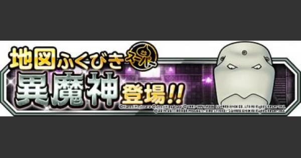 【DQMSL】異魔神   ガチャシミュレーター