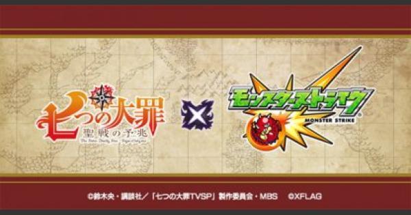 【モンスト】七つの大罪コラボが開催決定!【モンスト速報】