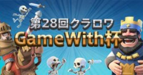【クラロワ】第28回GameWith杯!エメラルド報酬付2000人大会!【クラッシュロワイヤル】