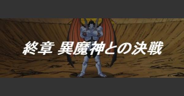 【DQMSL】「終章 異魔神との決戦」安定攻略!立ち回り方を徹底解説!