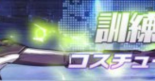 【崩壊3rd】訓練指導まとめ   姫子バトルスーツ追加キャンペーン