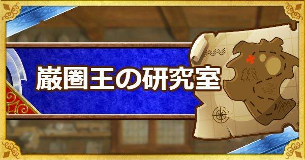 【DQMSL】「外伝 巌圏王の研究室」攻略!ドラゴン縛りでクリアする方法!