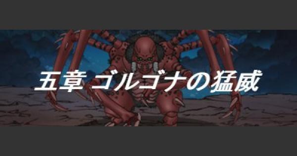 【DQMSL】「五章 冥王ゴルゴナの猛威」ウェイト90&Sランク縛り攻略!
