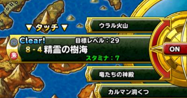 【DQMSL】精霊の樹海 攻略情報!