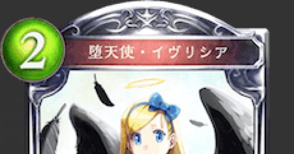 【シャドバ】堕天使・イヴリシアの評価と採用デッキ【シャドウバース】